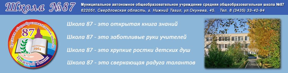 Официальный сайт МАОУ СОШ №87, Нижний Тагил